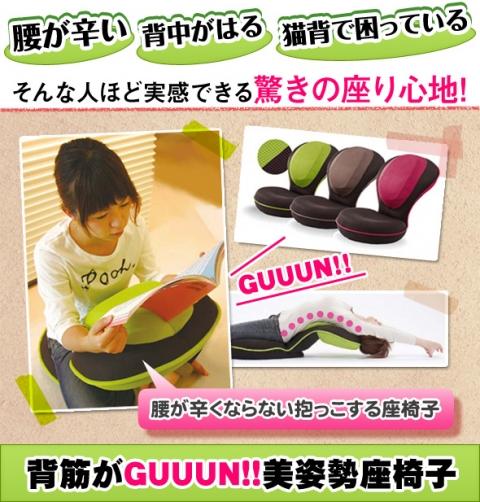 guuunzaisu_01.jpg