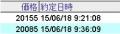 2015-06-18 約定履歴