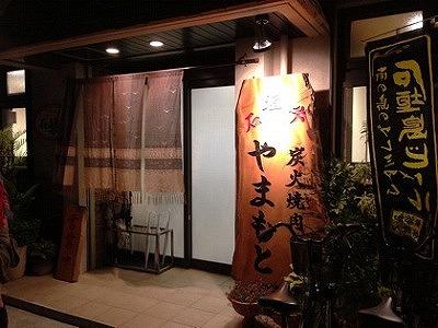 yakiniku_yamamoto_5809[1]