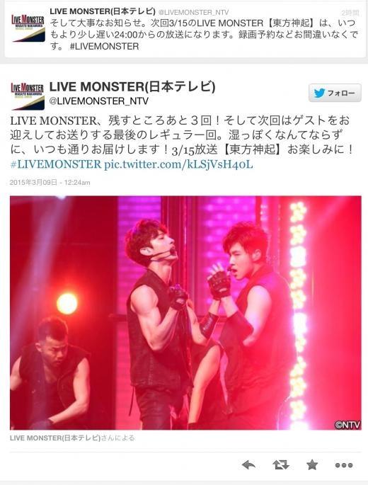 150308LIVE MONSTER公式Twitter