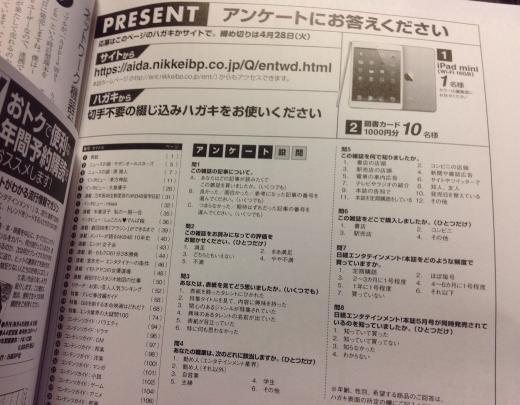 150404日経エンタアンケート