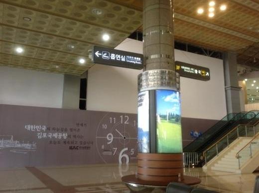 150613金浦空港
