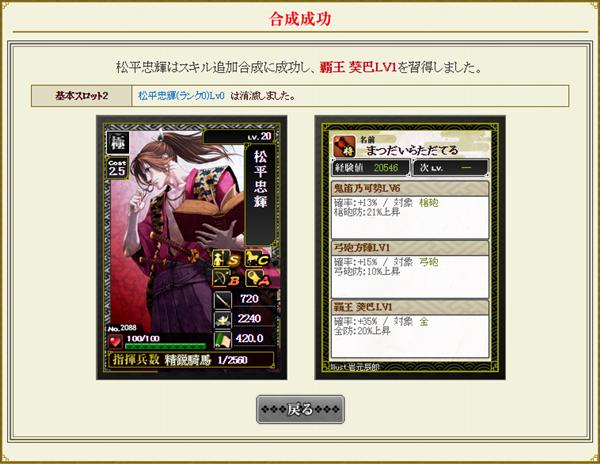 4344松平覇王