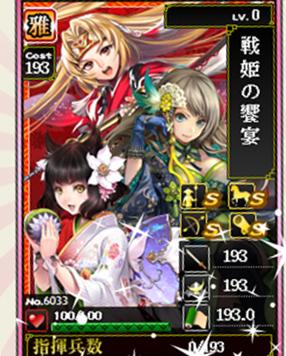 戦姫の饗宴