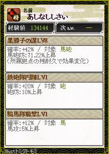 蘆名スキル1