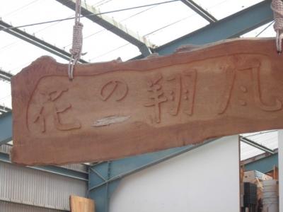 20150821木工体験 (60)