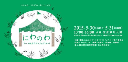 niwanowa_20150529122601bc2.jpg