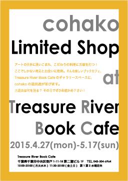 treasure_20150413205646f69.jpg