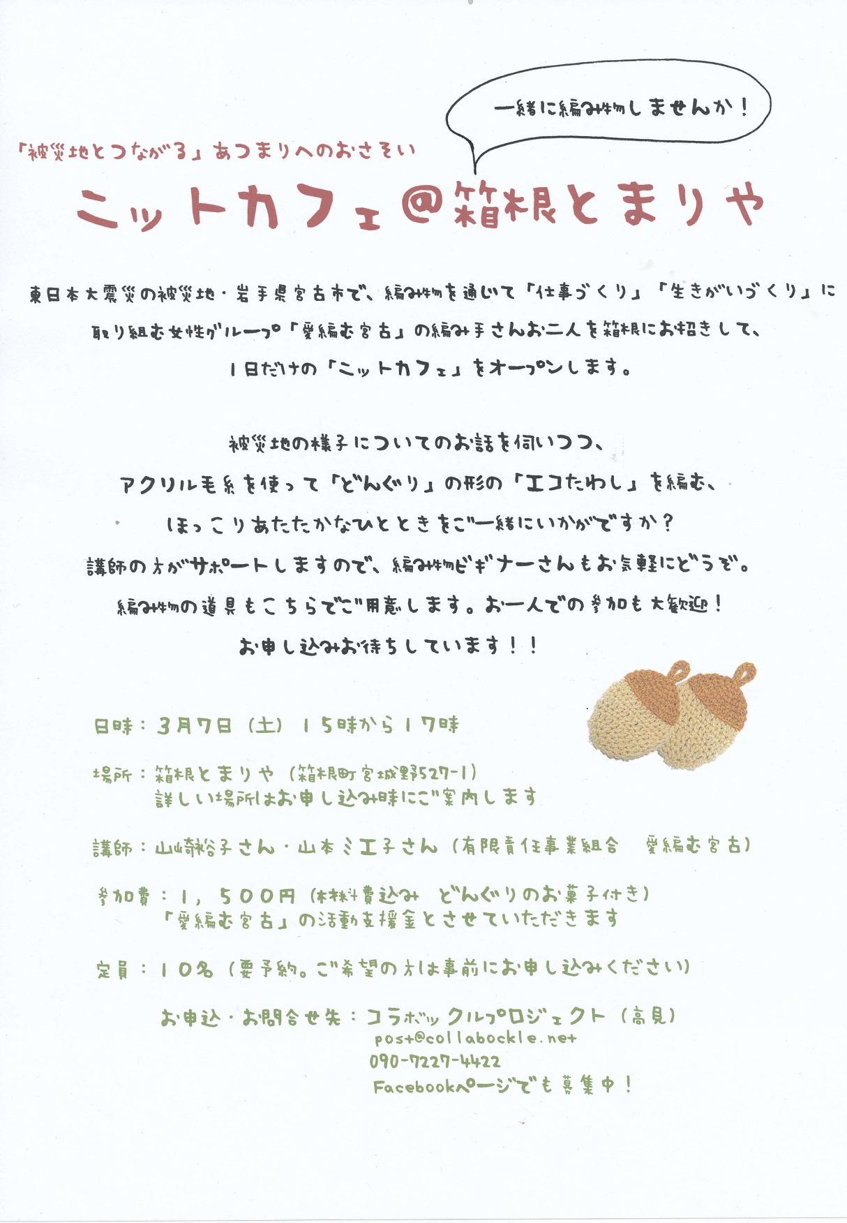 ニットカフェ@箱根とまりや