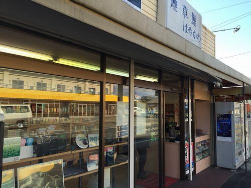 山梨甲府手巻きタバコ葉巻売っている専門店販売店煙草館はやかわ