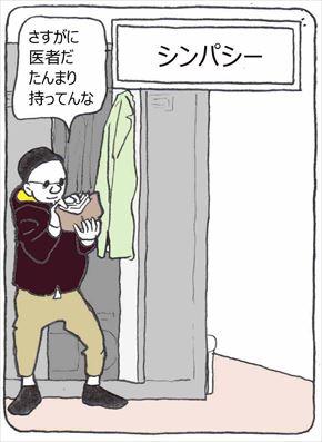 シンパシー①