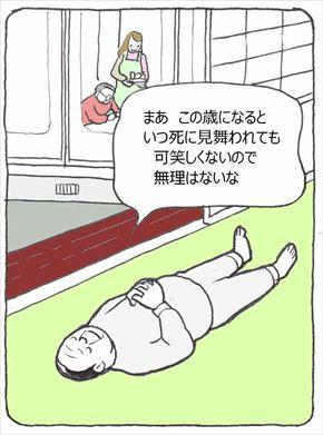 偽死体験②