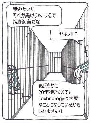 技術ウラシマ⑥