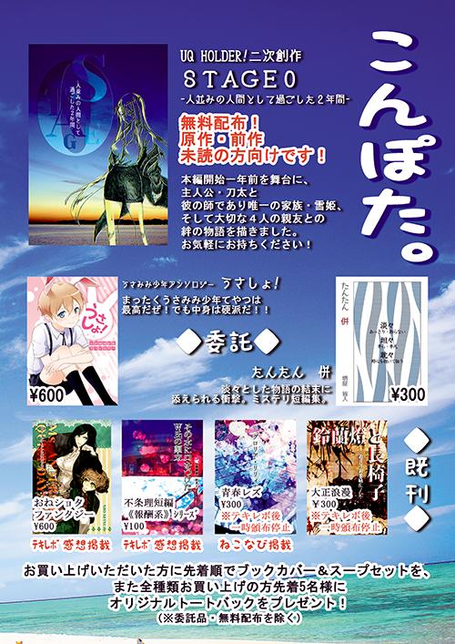 201503-04 テキレボ&本の杜 お品書き