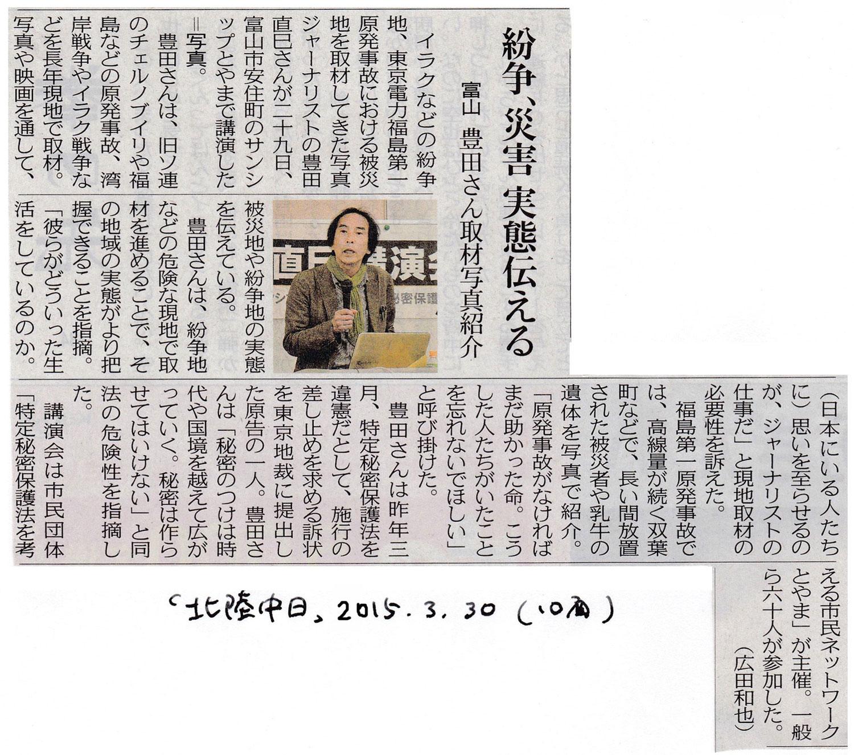 北陸中日新聞2015年3月30日