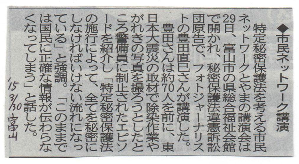富山新聞2015年3月30日