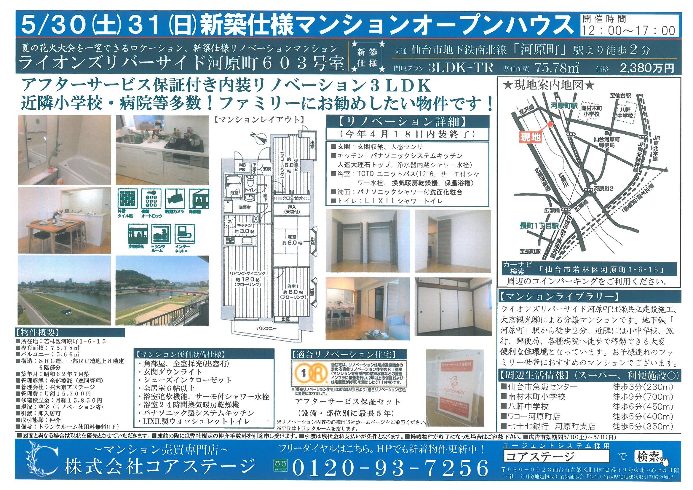 5/30(土)、31(日)オープンハウス情報!