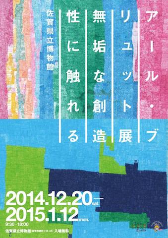 佐賀県立博物館・アールブリュット展 2-1