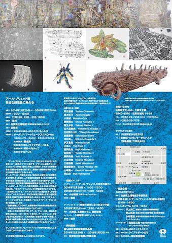 佐賀県立博物館・アールブリュット展 2-2