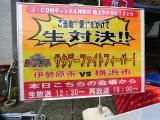 2015大山とうふ祭3/14_1