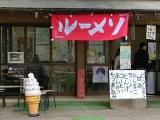 2015大山とうふ祭3/15_6