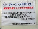 2015/3 大桟橋4