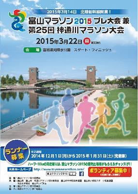 富山マラソンプレ大会パンフレット