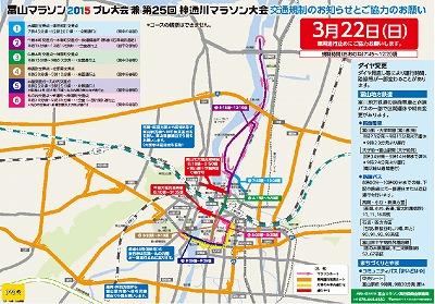 富山マラソンプレ大会交通規制
