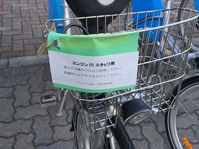 エンジン01自転車