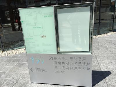 富山キラリ3