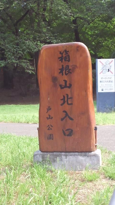 hakonuyama 001
