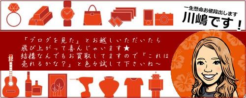 川嶋 京都市大吉西院店 買取