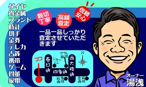 京都市大吉西院店 買取