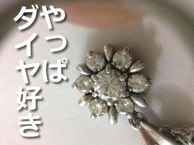 ダイヤモンド 買い取り大吉西院店 京都市右京区