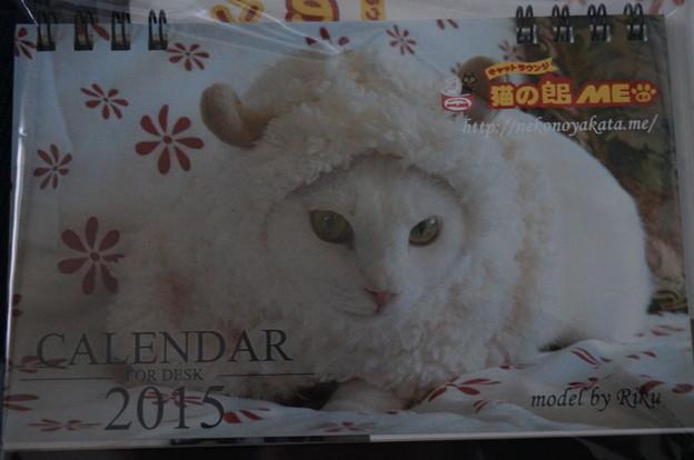 りくくん卓上カレンダー