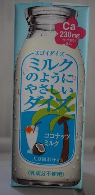 ココナツミルク豆乳