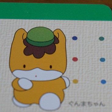 ぐんまちゃんのキャッシュカード