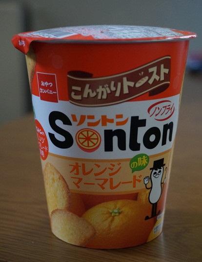 こんがりトースト「ソントン オレンジマーマレード」