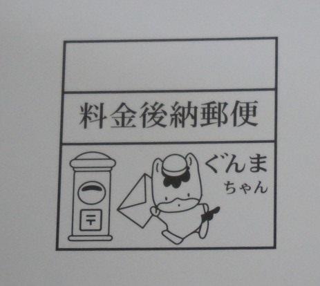 切手部分もぐんまちゃん♪