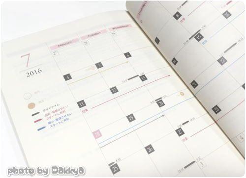 時詠パーソナルカレンダー