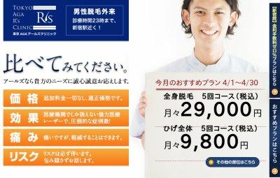 東京アールズクリニッックのおすすめプラン