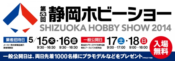2015静岡ホビーショー