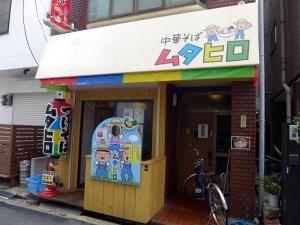 中華そば ムタヒロ 大阪福島店002