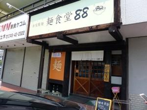 麺食堂 88001