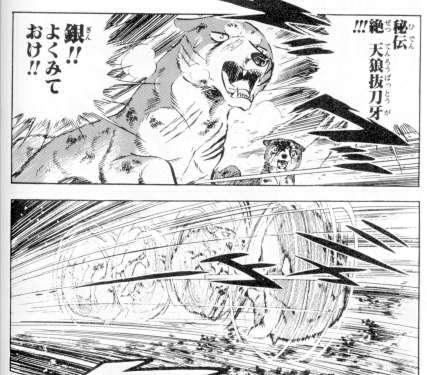 ジャンプ3大カッコイイ技名「絶・天狼抜刀牙」「天翔龍閃」あと一つは?