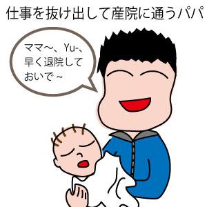 息子誕生_002