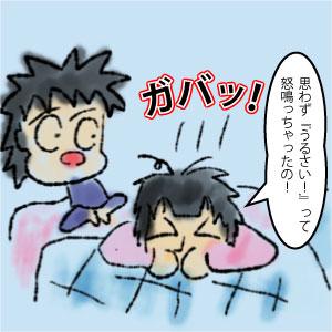 泣き虫004