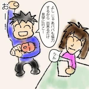 018-保育園の申請002-ai004