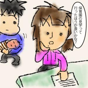 018-保育園の申請002-ai001