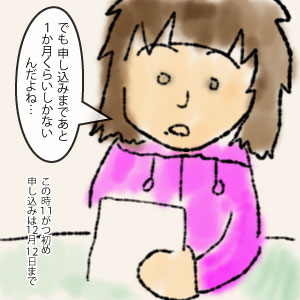 018-保育園の申請002-ai003